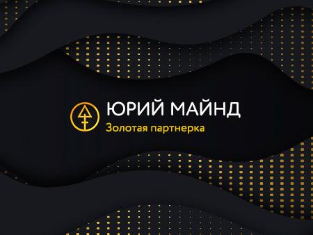 Партнерская программа Юрия Майнда