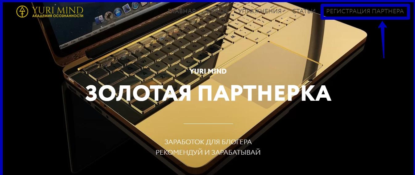 Регистрация в партнерской программе Юрия Майнда