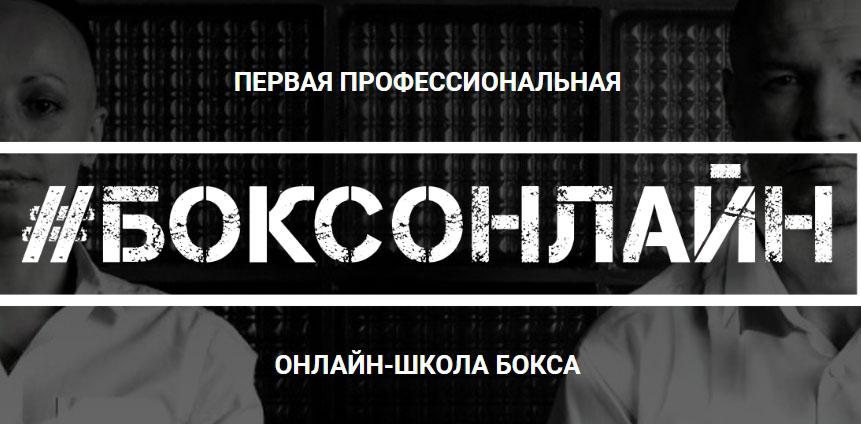 Партнерка Боксонлайн