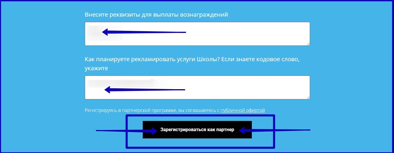 Форма регистрации в партнерской программе 2