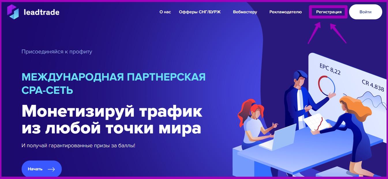 Регистрация в партнерской программой