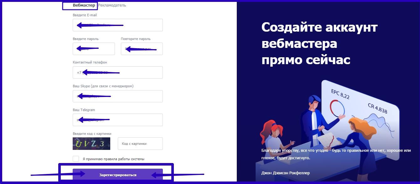 Форма регистрация в реферальной программе