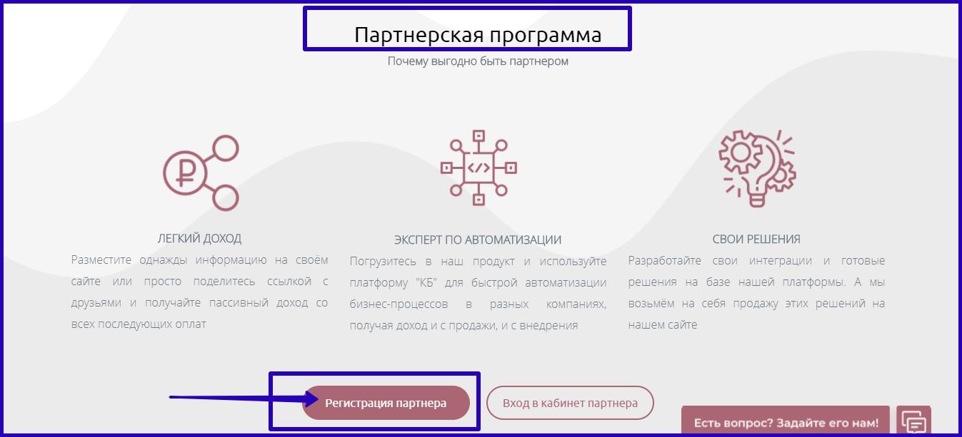 Регистрация в партнёрской программе