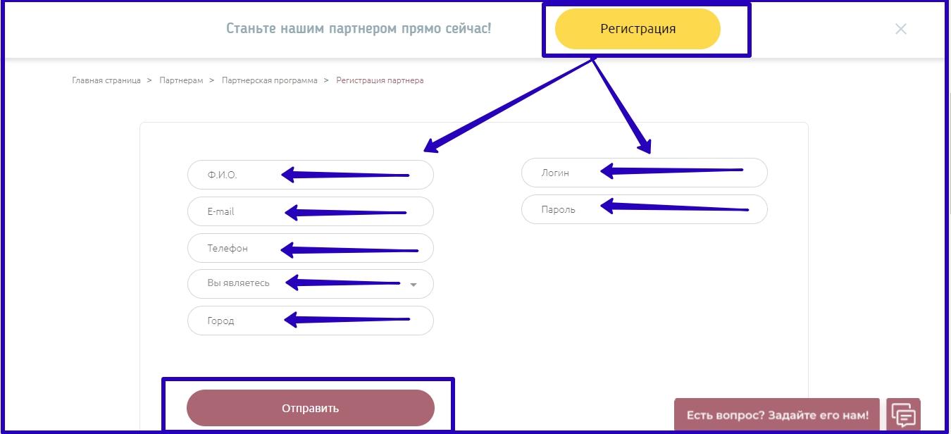 Форма регистрации в партнёрской программа