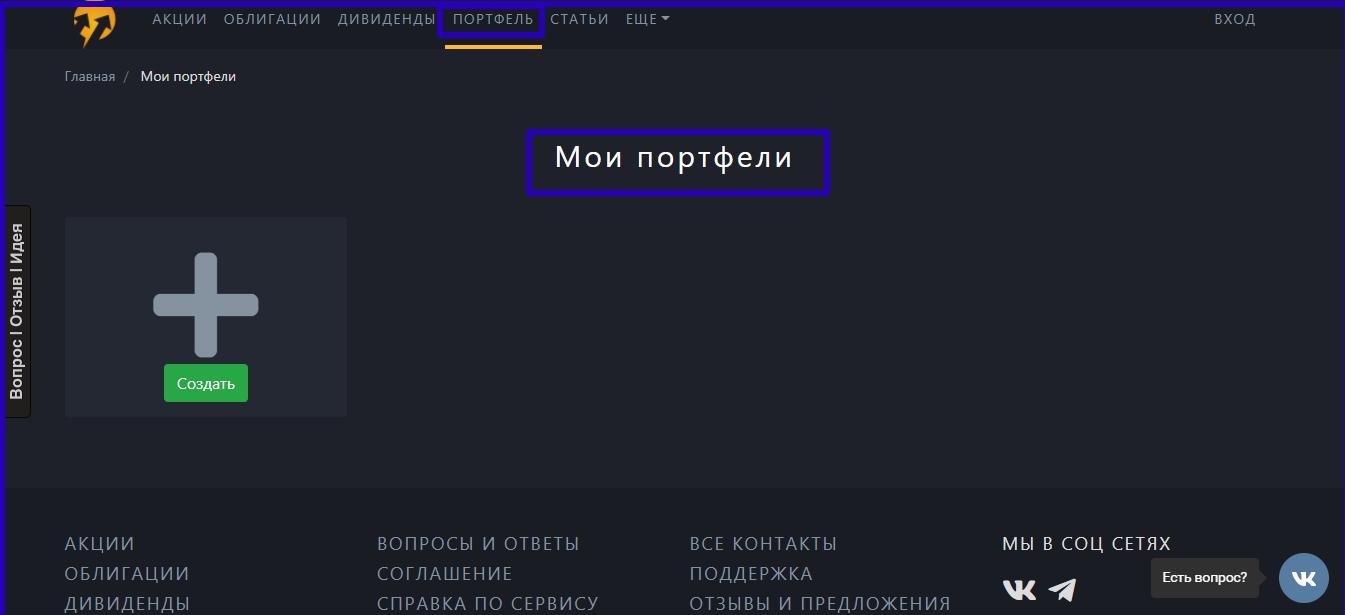 Кабинет партнёра - Портфель