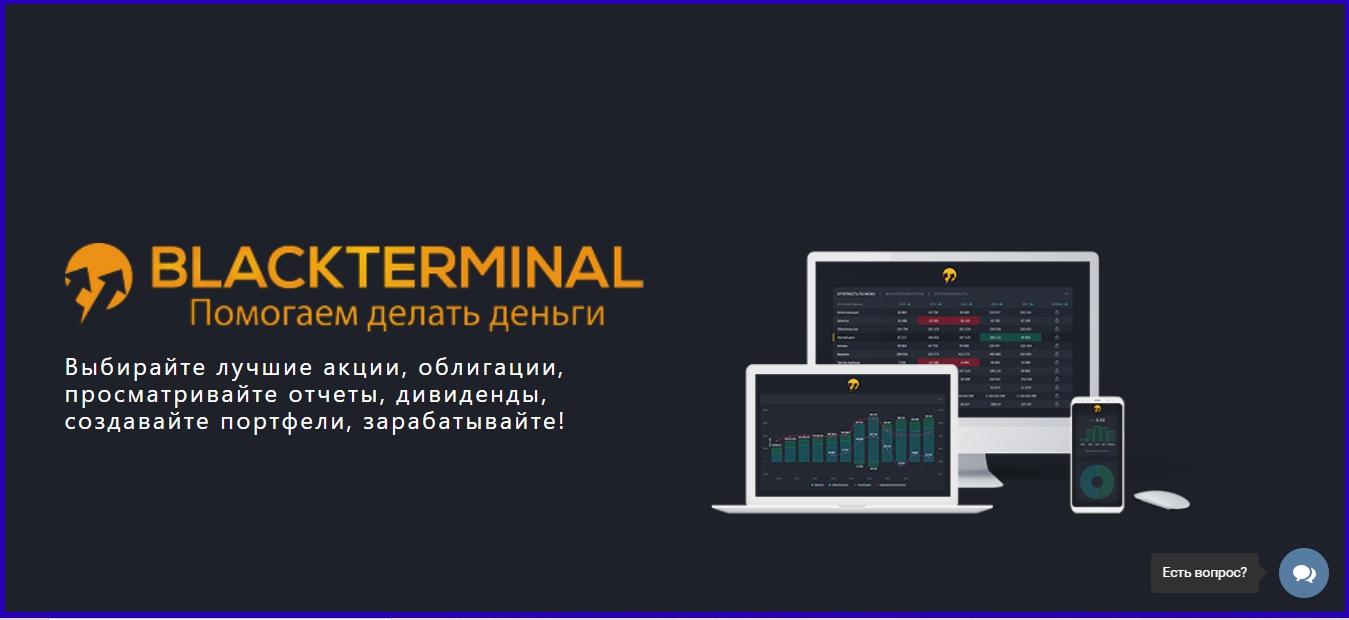 Регистрация в партнёрскую программу BlackTerminal