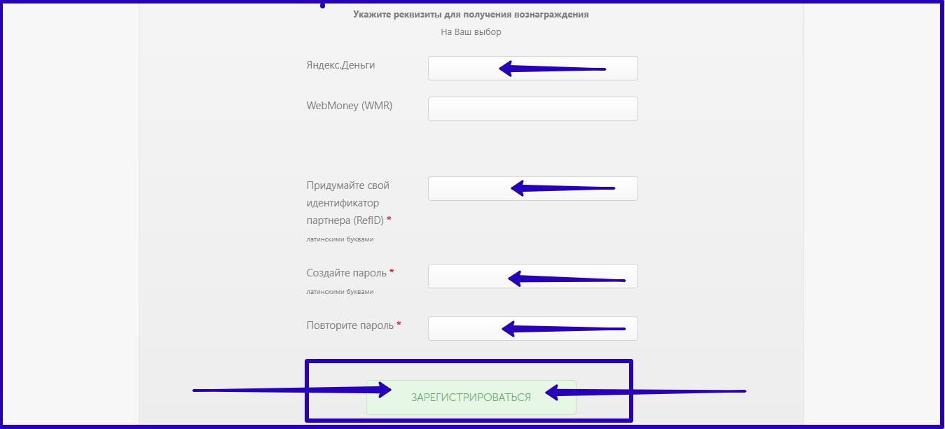 Форма регистрации в партнёрской программе