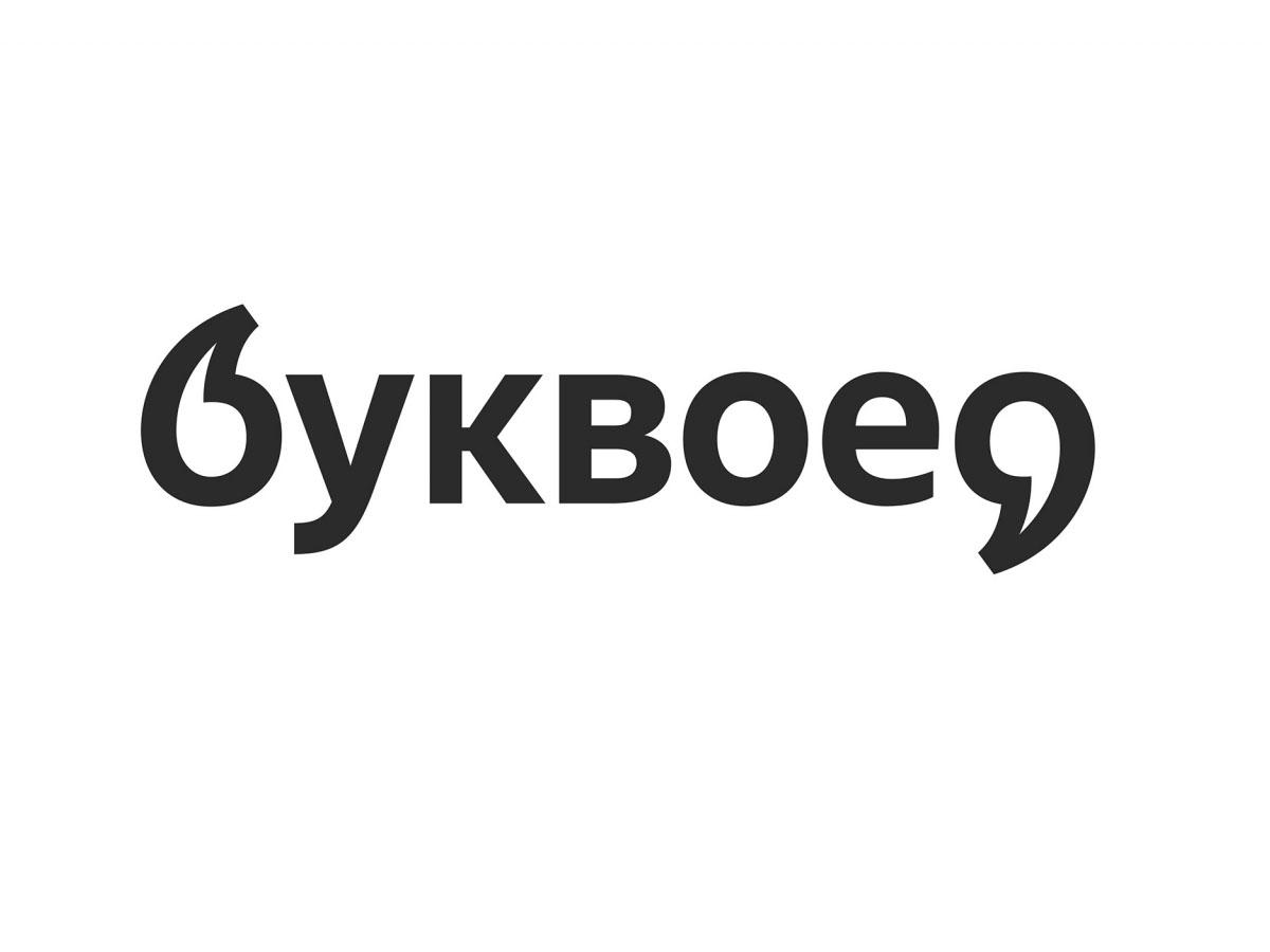Партнерка Буквоед