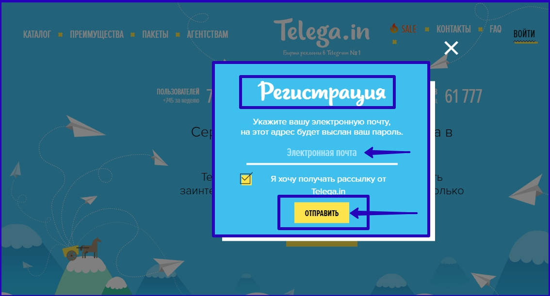 Форма регистрации в реферальную программу Телега