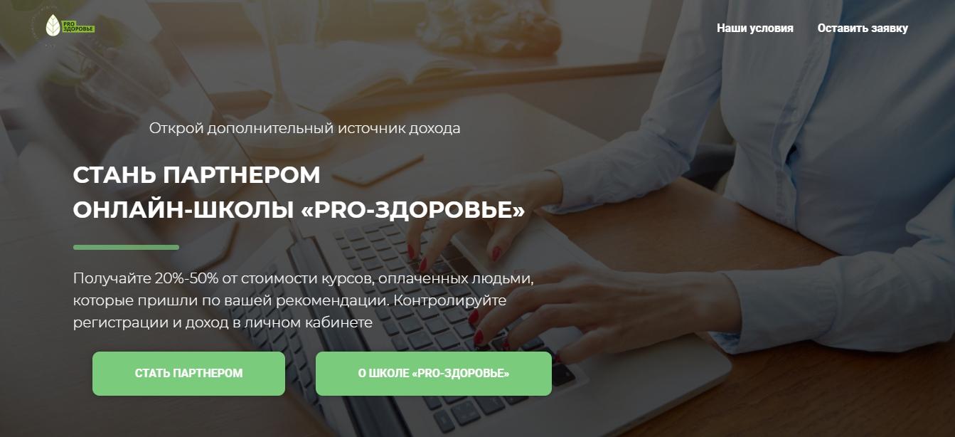 Регистрация в партнерскую программу