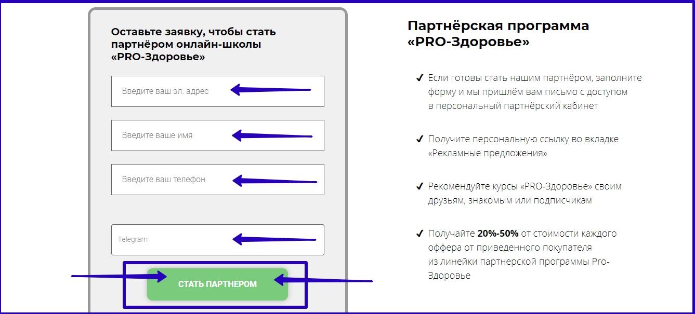 Форма регистрации в партнерскую программу