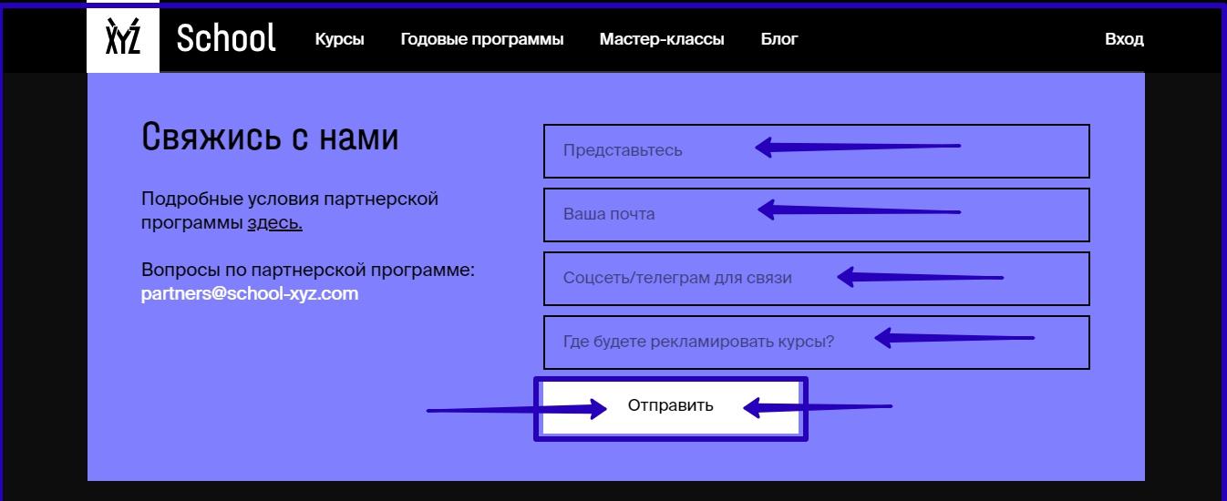 Форма заполнения регистрационной заявки