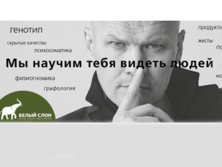 Психотехнологии онлайн