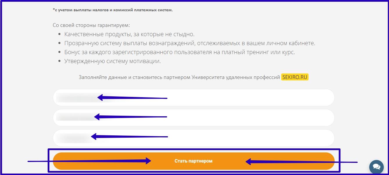 Регистрацию в партнёрскую программу. Форма заполнения