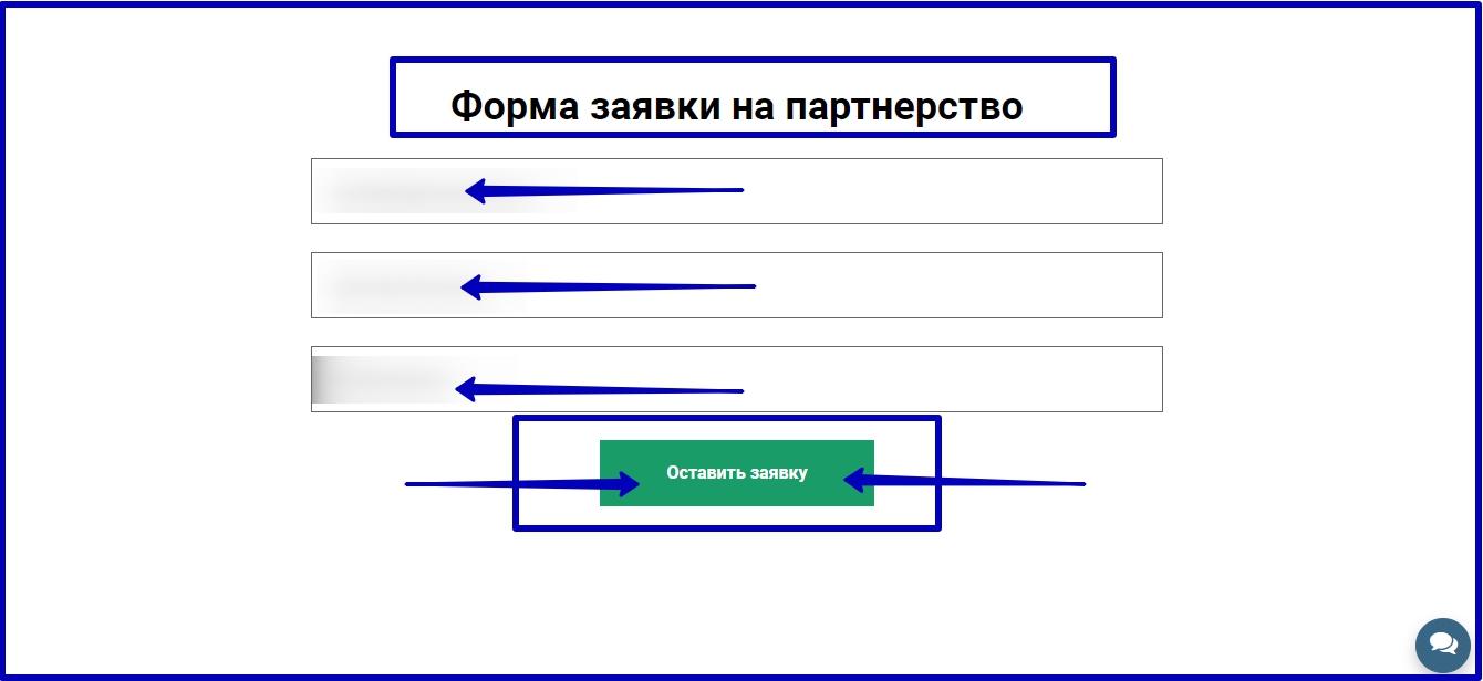 Форма регистрации в партнерскую программу1