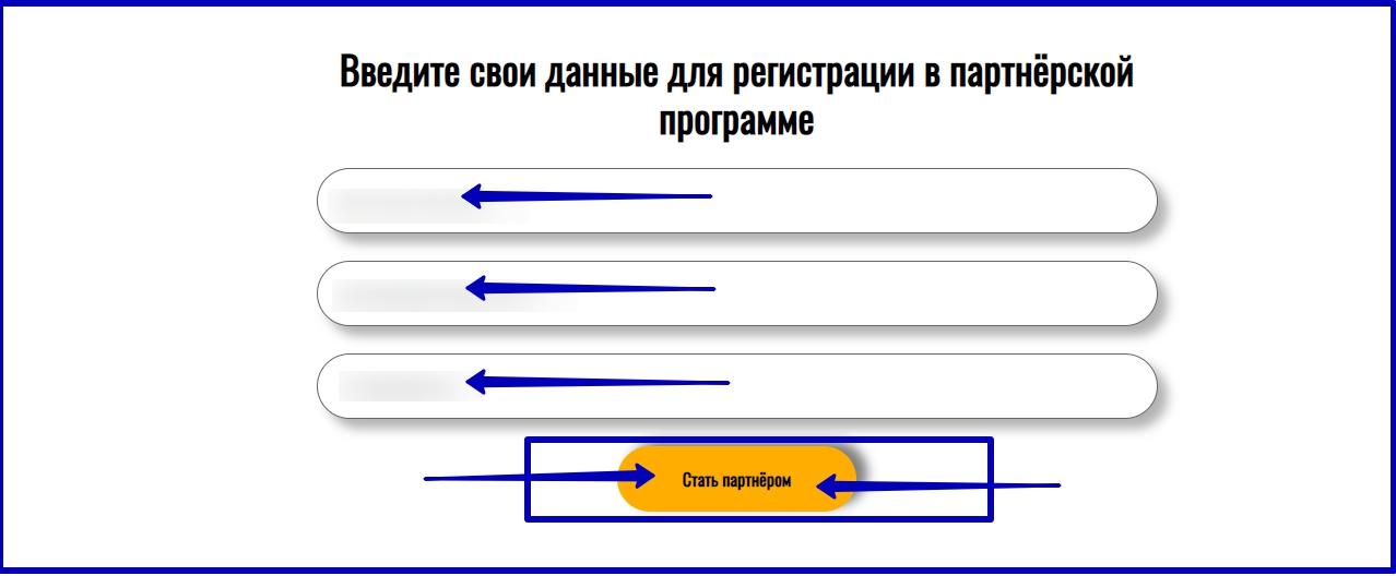 Партнерская программа Школа денег Егора Арсланова
